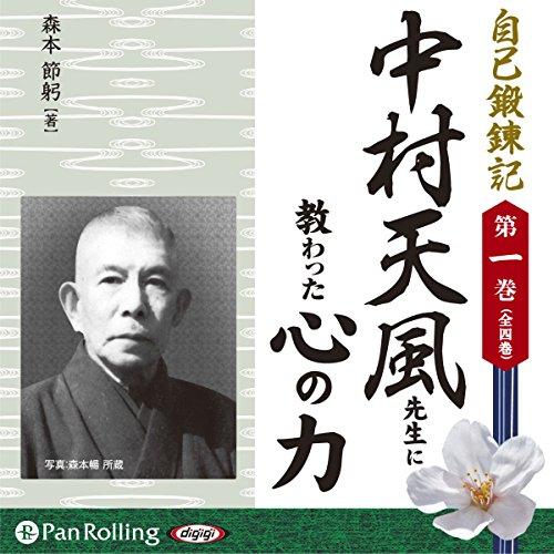 『自己鍛錬記第一巻 中村天風先生に教わった心の力』のカバーアート