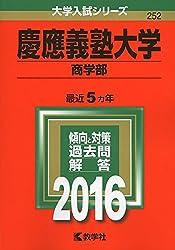 慶應義塾大学(商学部) (2016年版大学入試シリーズ)・赤本・過去問