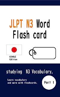 JLPT N3 Word flash card part 1 (English Edition)