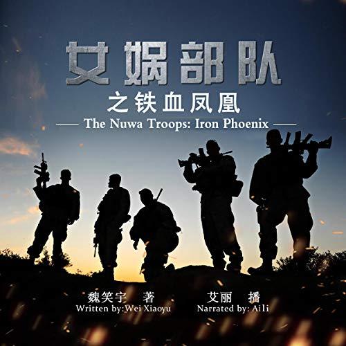 Couverture de 女娲部队之铁血凤凰 - 女媧部隊之鐵血鳳凰 [The Numa Troops: Iron Phoenix]