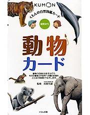 動物カード (くもんの自然図鑑カード)