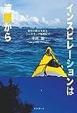 インスピレーションは波間から 自然の教えを知る、シーカヤック地球紀行