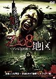 Z108地区 ~ゾンビ包囲網~ [DVD] image