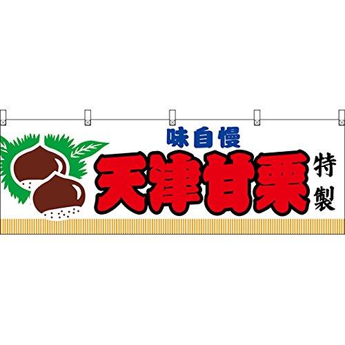 横幕 天津甘栗 白 JY-354【宅配便】 [並行輸入品]