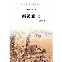 Hangzhou Britannica Xixi Series: Xixi Ascot(Chinese Edition)