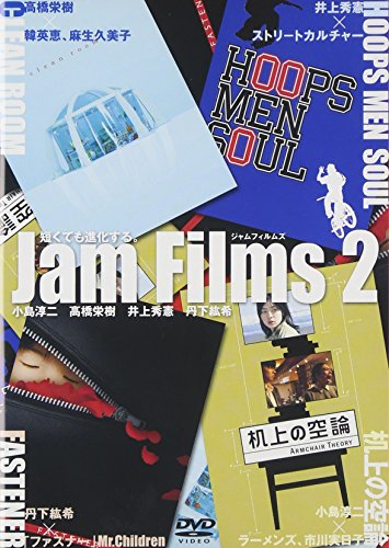 Jam Films 2 [DVD] - オムニバス・ムービー, 片桐仁, 市川実日子, 韓英恵, 麻生久美子, 須賀貴匡, すほうれいこ, 有岡大貴, 嶋田久作
