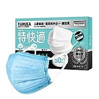 マスク 50枚 小さめ ブルー 子供用 超快適 個包装 使い捨て 三層構造 不織布 TERUKA 145mm×90mm 1枚おまけ付 (2)