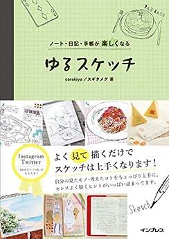 ノート・日記・手帳が楽しくなる ゆるスケッチ | corekiyo, スギタメグ | 工学 | Kindleストア | Amazon