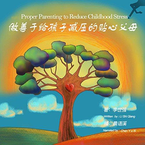 做善于给孩子减压的贴心父母 - 做善於給孩子減壓的貼心父母 [Proper Parenting to Reduce Childhood Stress] audiobook cover art