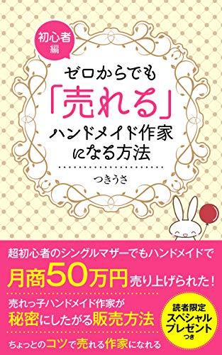 zerokarademo ureru handomeidosakkaninaruhouhou: chousyosinsayno sinngurumazaa demo handomeidode gessyou50mannennuriagerareta (tukisaubunko) (Japanese Edition)