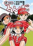オーイ! とんぼ 第29巻 (ゴルフダイジェストコミックス)