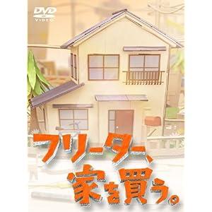 """フリーター、家を買う。Blu-ray BOX"""""""