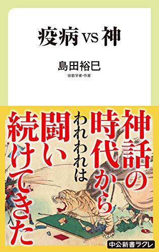 疫病vs神 (中公新書ラクレ 700)