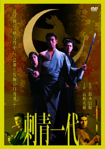 刺青一代 [DVD]