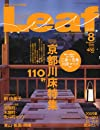 Leaf  リーフ  2009年 08月号  京都・滋賀のタウン情報誌