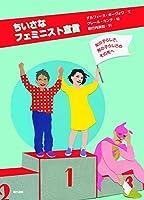 ちいさなフェミニスト宣言:女の子らしさ、男の子らしさのその先へ