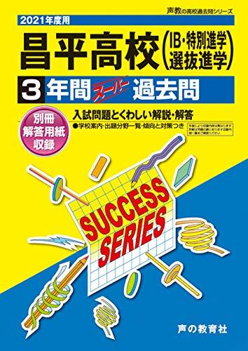 S18昌平高等学校 2021年度用 3年間スーパー過去問 (声教の高校過去問シリーズ)