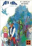 青い鳥 (講談社文庫)