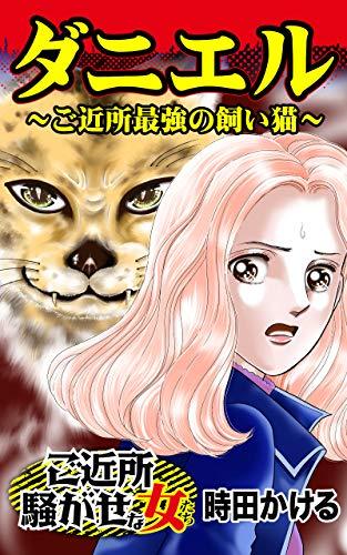 ダニエル~ご近所最強の飼い猫/ご近所騒がせな女たちVol.1 (スキャンダラス・レディース・シリーズ)