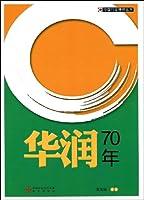 华润70年
