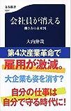 会社員が消える 働き方の未来図 (文春新書)
