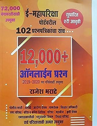 Amazon in: Rajesh Bharate: Books