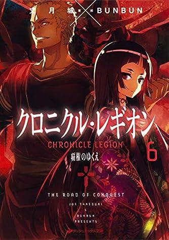 クロニクル・レギオン 6 (ダッシュエックス文庫)