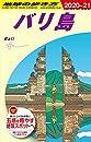 D26 地球の歩き方 バリ島 2020~2021