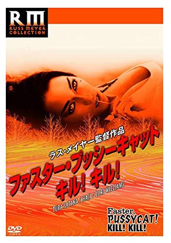 Tura Satana - Faster Pussycat Kill! Kill! [Edizione: Giappone] [Italia] [DVD]