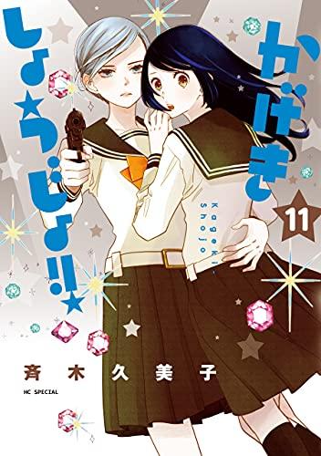 かげきしょうじょ!! 11 (花とゆめコミックススペシャル) Kindle版