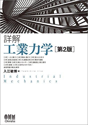 詳解 工業力学(第2版)