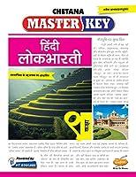 Std. 9 Master Key Hindi Lokbharati (Mah. SSC Board)