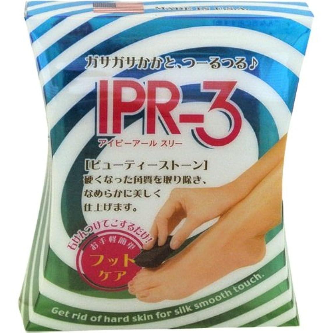 ロゴ申し込む頭痛IPR-3(アイピーアールスリー) ビューティーストーン
