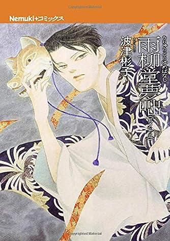 雨柳堂夢咄 其ノ十五 (Nemuki+コミックス)