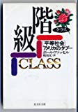 Class: A Guide Through the American Status System [Japanese Edition]