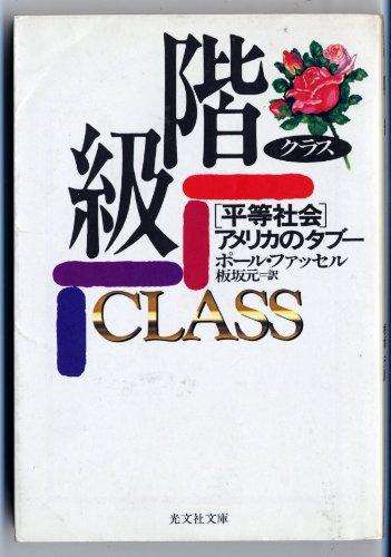 階級(クラス)―「平等社会」アメリカのタブー (光文社文庫 フ 4-1)
