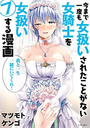 今まで一度も女扱いされたことがない女騎士を女扱いする漫画(7) (シリウスコミックス)