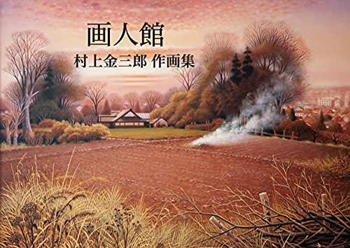 画人館: 村上金三郎 作画集