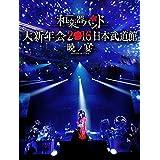 和楽器バンド 大新年会2016 日本武道館 -暁ノ宴-(DVD2枚組+スマプラ)