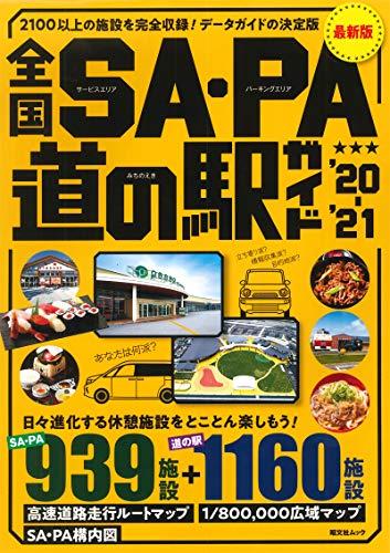 全国SA・PA道の駅ガイド'20-21 (昭文社ムック) - 昭文社 旅行ガイドブック 編集部