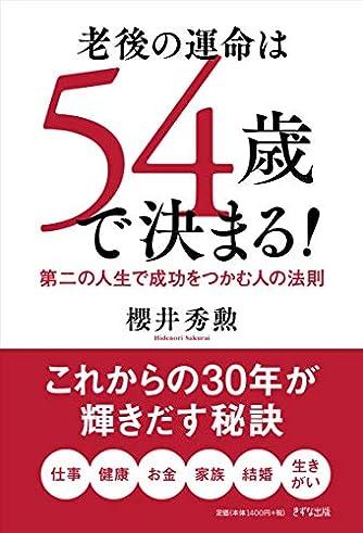 老後の運命は54歳で決まる! ~第二の人生で成功をつかむ人の法則~
