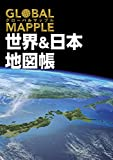 グローバルマップル 世界 日本地図帳