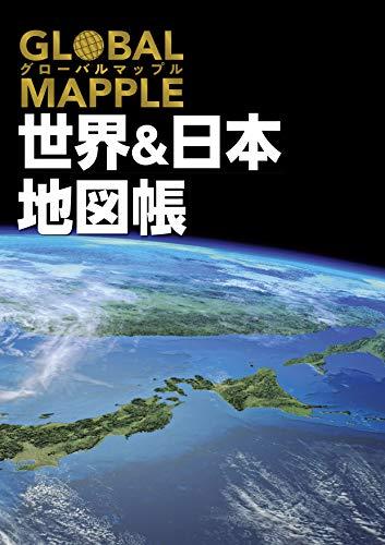 グローバルマップル 世界&日本地図帳 - 昭文社 地図 編集部