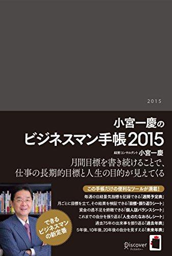 小宮一慶のビジネスマン手帳 2015