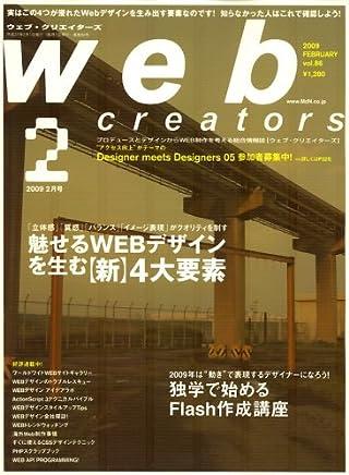 Web creators (ウェブクリエイターズ) 2009年 02月号 [雑誌]