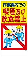 グリーンクロス GHM-2 喫煙、飲食禁止 1146160302