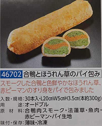 合鴨 と ほうれん草 の パイ 包み 1本 約300g(L20×W5×H3.5cm) テリーヌ 解凍後お好みの大きさにカットしてお召し上がり下さい