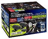 MITSUBA 【ミツバサンコーワ】 バイク専用ドライブレコーダー 前後2カメラ+GPS搭載ハイスペックモデル 【品番】 EDR-21GA