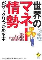 世界のマネー情勢がザックリつかめる本 (KAWADE夢文庫)