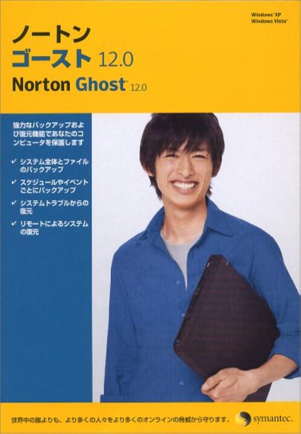 感謝する対応する影響【旧商品】Norton Ghost 12.0 リテール版